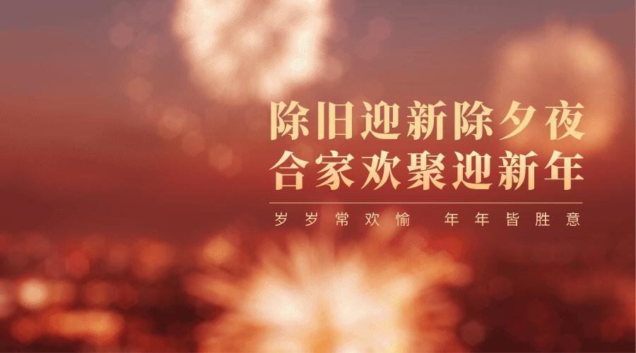 新年贺词>